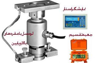لودسل loadcell | لودسل باسکول | لودسل ترازو | کار و عملکرد لودسل