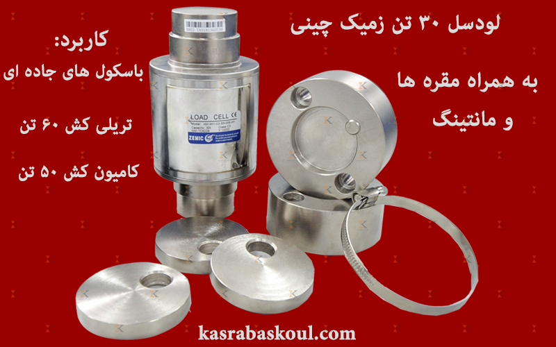 لودسل فشاری 30 تن load cell