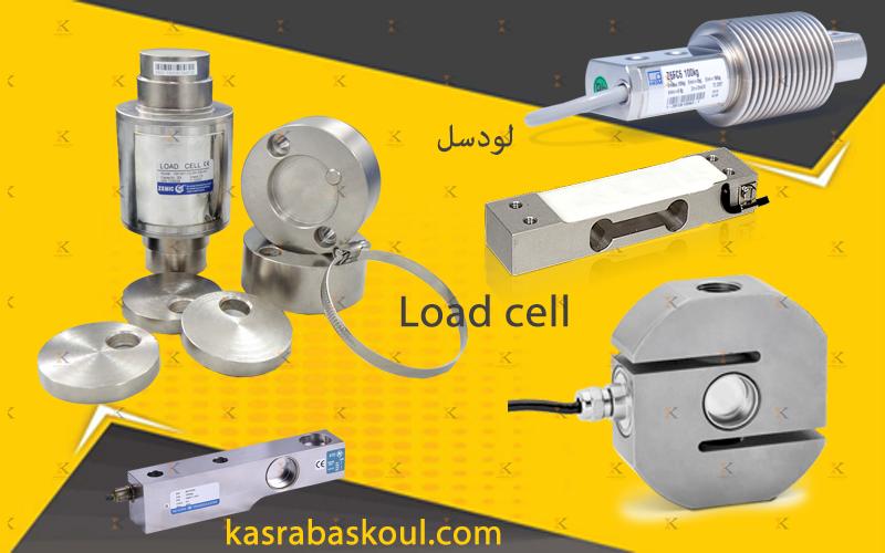 لودسل Load cell